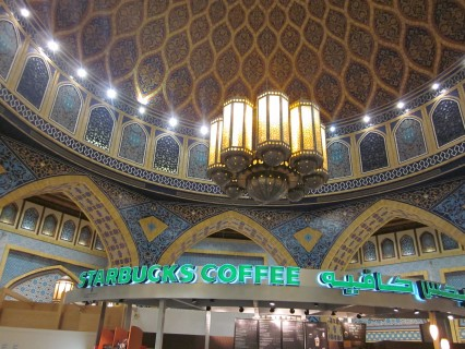 Starbucks in the Persian Court