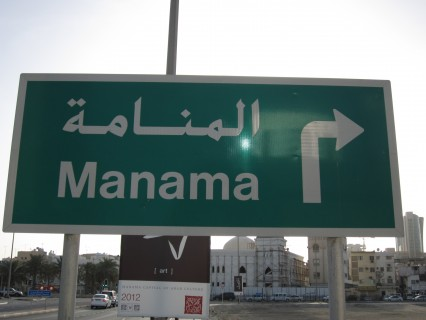 The protests in Manama are this way. Most are announced via Twitter.